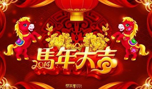 Счастливый 2014 Китайский Новый год